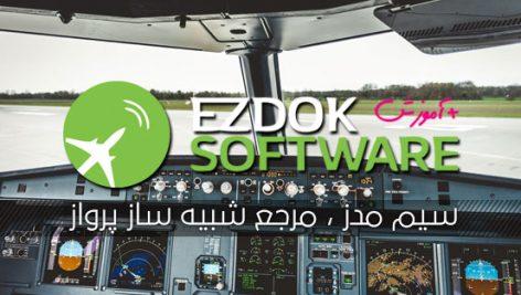 آموزش برنامه EZDOK Camera 2