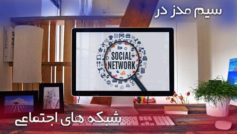 سیم مدز در شبکه های اجتماعی