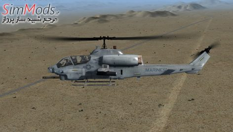 افزودنی AH-1W SUPER COBRA