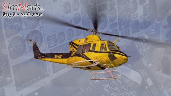افزودنی Cera Sim Bell 412