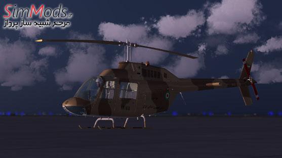 افزودنی Dodosim Bell 206