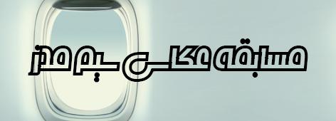 مسابقه عکاسی شبیه ساز پرواز