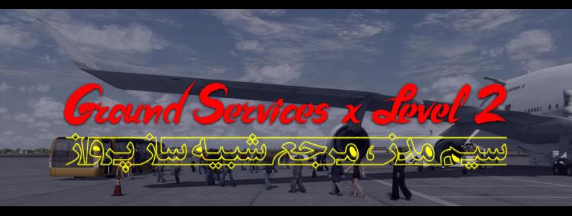 افزودنی محبوب Ground Services X + Level 2