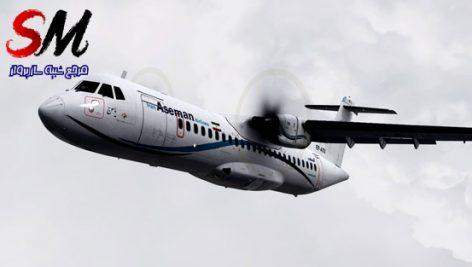 بازنقش آسمان Carenado ATR72